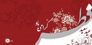 تبریک-عید-فطرa